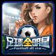 足球全明星online